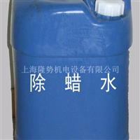 铝锌合金表面除蜡水厂家上海隆势