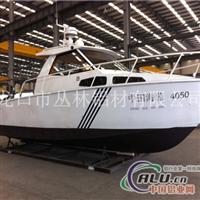 生产5083铝合金游艇及钓鱼船