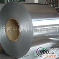 保温铝皮 中福专业保温铝皮厂家