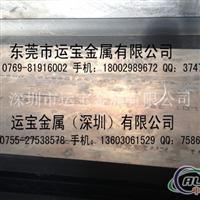 標牌用鋁6061