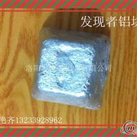 厂家生产铝块,脱氧铝块
