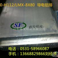 1060铝排,纯铝铝排、导电铝排