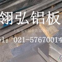 进口高硬度铝板7075t651