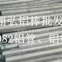 5083超硬铝棒 氧化白铝合金棒
