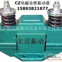 CZ1500电磁仓壁振动器