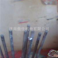 低溫鋁焊條 WE53 鋁焊條