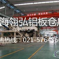 进口优质铝板 7075T6