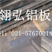 7075合金铝板7075耐磨铝板