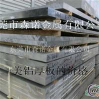 7075镁铝铝板