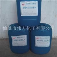 WF11无镍中温封孔剂(液体)