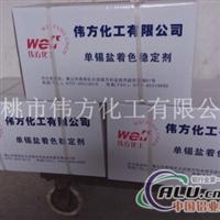 WF10单锡盐电解着色稳定剂