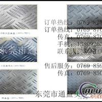 针形防滑花纹铝板