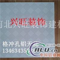 XWL6609格冲孔铝方板天花