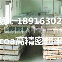 销售7A04铝合金板7475花纹铝板