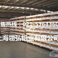 进口美国铝合金板7475