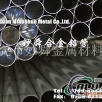 5052H32铝管5052H32铝管