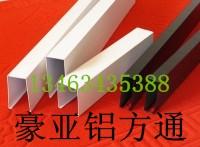铝方通的底宽,高度,板材的厚度