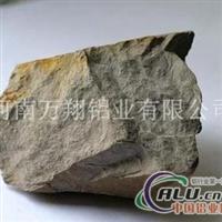 铝石价格铝石指导价