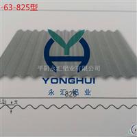 永汇铝业825波纹弧形压型铝板