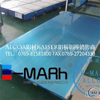 美铝AA5083铝合金板
