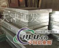 易焊接5052合金铝板销售