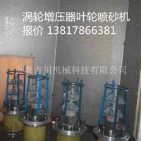 涡轮增压器叶轮专项使用湿式喷砂机