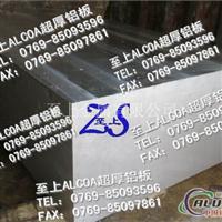 7075进口铝板厂家