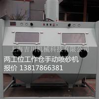 非标手动喷砂机箱体环保喷砂机