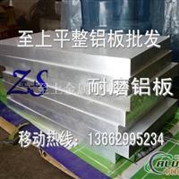 7075进口航空铝板