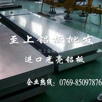 A7075热处理铝板 A7075铝板厂家