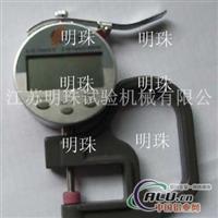 MZ4031数显橡塑手提式测厚仪