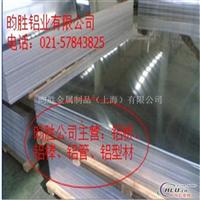 5019H32铝板(过磅价)
