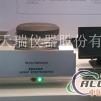 山东X荧光光谱仪