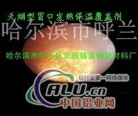 发热剂 铝粉 dfc600