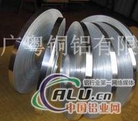 出售7075电缆铝带、7475铝带
