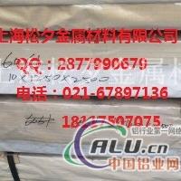 7076铝板价格行情相关资料