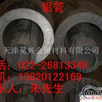 LY12鋁管,厚壁鋁管