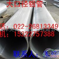 6063大口徑鋁管,6063鋁方管
