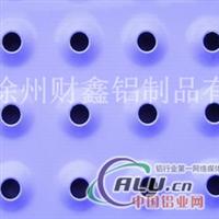 徐州财鑫铝板铝型材冲、焊、铣、折