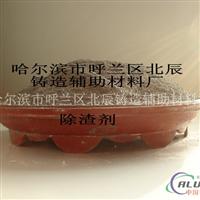 除渣剂 dfc400铸件生产加工