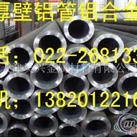 厚壁铝管,5052铝管6063铝管
