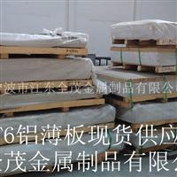 进口2017高硬度铝合金板厂家