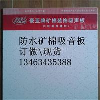 防火性能矿棉吸音板