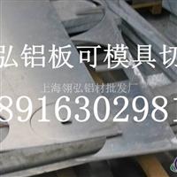 QC10铝板 高硬度QC10铝板