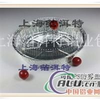 233 铝箔冷菜盘 水果锡纸盘