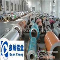 彩涂铝卷直销 彩涂铝卷生产厂家