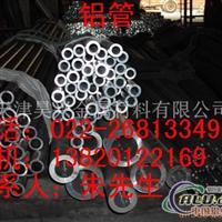 3003鋁管