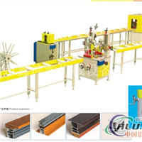 断桥隔热型材生产线(三步法)