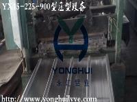 YX15-225-900铝板压型设备