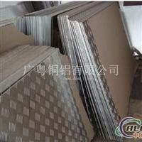 出售6061防滑铝板、6063合金铝板